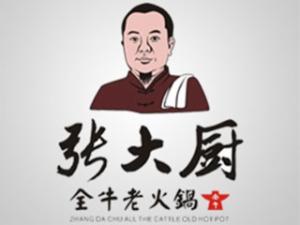 张大厨全牛老火锅