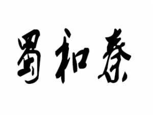 蜀和秦米线