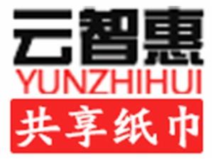 云智惠共享紙巾