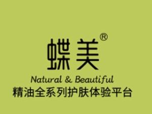 蝶美化妝品加盟