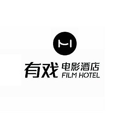 有戏电影酒店