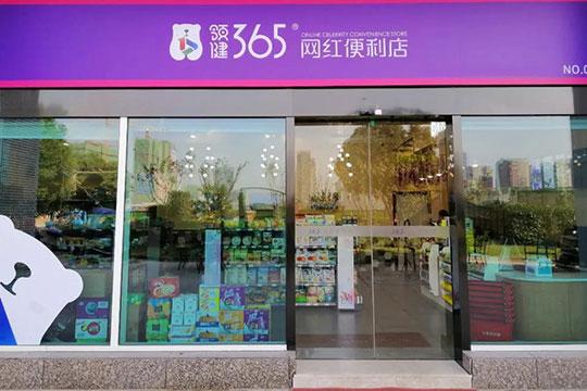 领健365便利店加盟