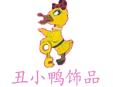 武汉丑小鸭