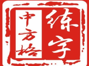 中方格练字