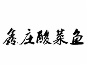 鑫庄酸菜鱼