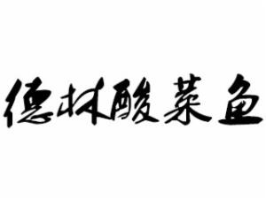 德林酸菜魚