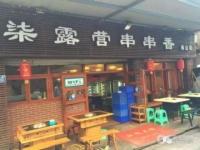柒露营串串香南山店