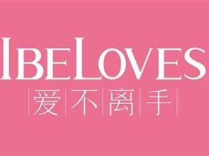 IBELOVES愛不離手