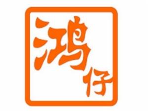 鸿仔港式奶茶
