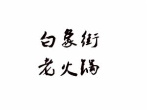 白象街老火锅
