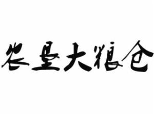 农垦大粮仓酒