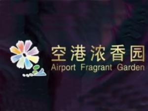 空港濃香園加盟