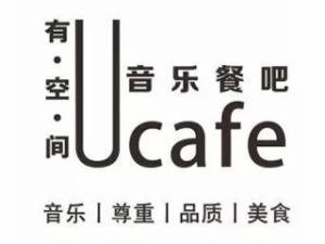 Ucafe有空间空中音乐餐吧