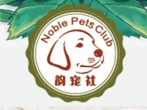 韵宠社宠物生活馆加盟