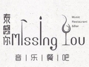 MissingYou泰想你音乐餐吧