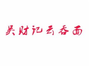 吴财记云吞面