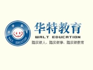 华特教育加盟