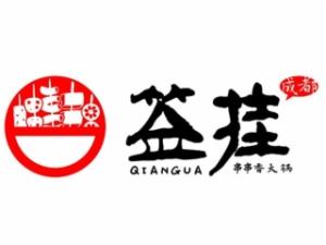 签挂串串香火锅加盟