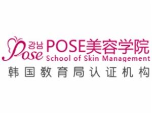 韩国POSE皮肤管理