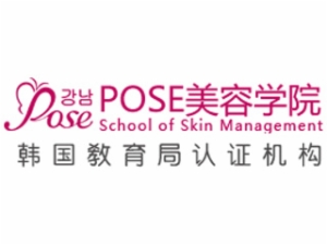 韓國POSE皮膚管理