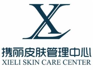 攜麗皮膚管理中心