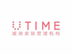 utime媛騰皮膚管理