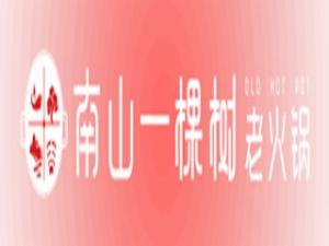 重庆南山一棵树老火锅加盟