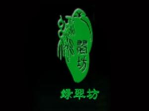 绿翠坊玉器
