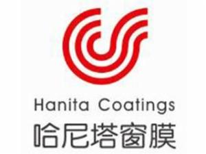 哈尼塔建筑玻璃贴膜加盟
