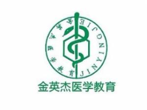 金英杰医学教育加盟