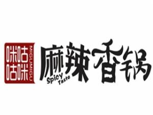 咪咕咪咕麻辣香鍋