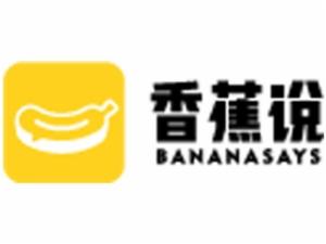 香蕉说app