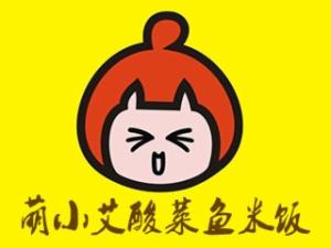 萌小艾酸菜鱼米饭