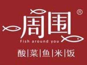 周围酸菜鱼米饭