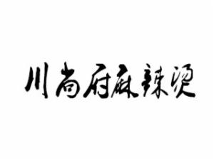 川尚府麻辣烫
