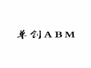 abm单创app