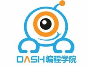 DASH编程学院