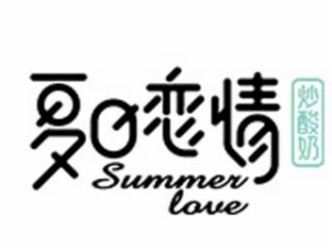 夏日恋情炒酸奶