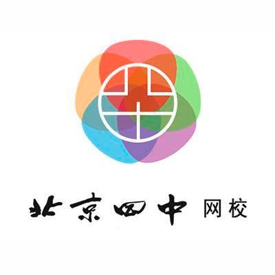 北京四中網校智領在線