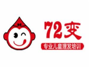 72变儿童理发加盟