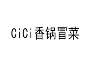CiCi香锅冒菜