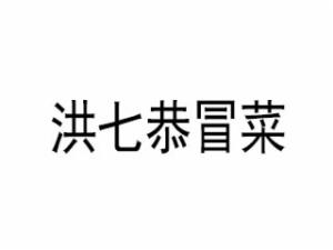 洪七恭冒菜