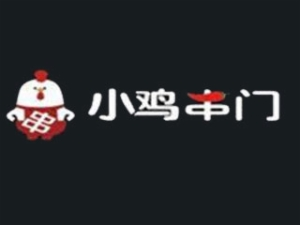 小鸡串门串串火锅