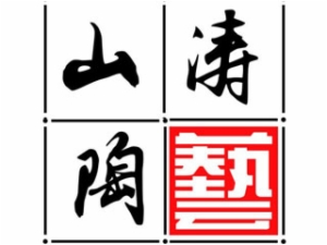 山涛陶艺加盟