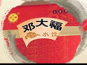 邓大福水饺