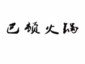 巴顿火锅加盟