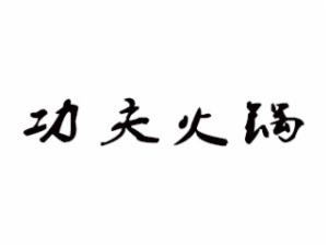功夫火锅加盟