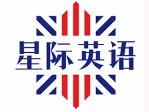 星际英语加盟