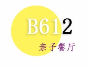 B612親子館餐廳