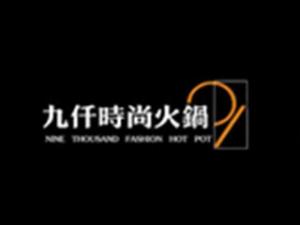 九仟时尚小火锅